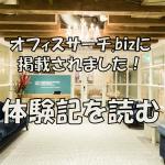 プレミアムオフィス五反田がオフィスサーチ.bizに掲載されました